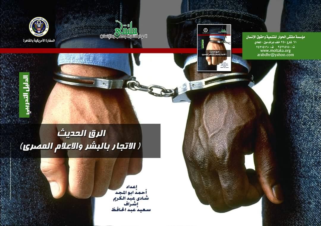 الرق الحديث ( الاتجار بالبشر والاعلام المصري )